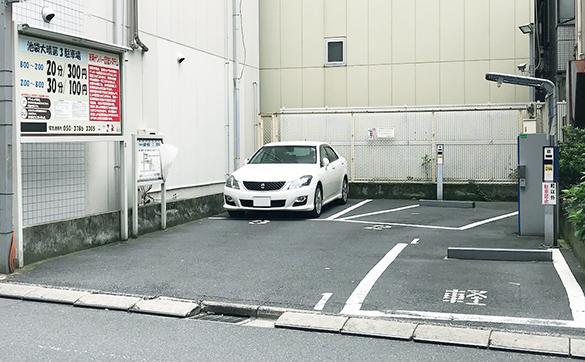 池袋大晴第3駐車場