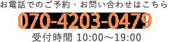 03-6709-2727